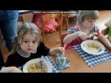 «наш обед» под музыку детские песни - Антошка. Picrolla